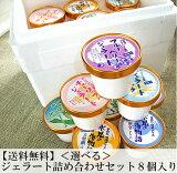 【】<贈答用にも♪>お好きなジェラート8個選べる♪富山人気ジェラート店のジェラート詰め合わせセット(8個入り)