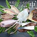 【贈り物・ギフト】氷見のいいもの干物セット『中』(干物/海産物/海の幸/酒の肴/珍味/魚/父の日)