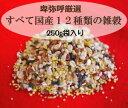 卑弥呼厳選【十二種類の雑穀】250g