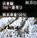 熊本県産の大麦麹(大麦こうじ)無添加1kg〜量売り【蔵元直販】【くまもと麦こうじ】本