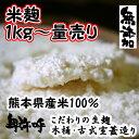 新米・熊本県産の米麹(米糀)無添加1kg〜量売り【蔵元直販】...