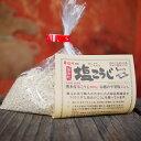 熊本県産 塩麹(塩糀)セット 無添加