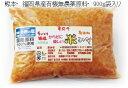 無農薬・無除草剤・無化学肥料原料の味噌【からだに優しい米みそ〔1000g〕】 無添加・手づくり・酵素活性