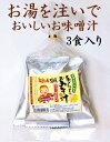 卑弥呼『フリーズドライお味噌汁』3個入り無添加味噌のやさしい味わい【TV紹介】