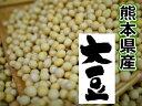 熊本県産の地大豆1kg〜量売り