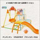 アンパンマン うちの子天才 ブランコパークDX【アガツマ】【agatsuma】【pinocchio】