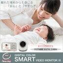 デジタルカラー スマートビデオモニター3 日本育児2WAY ワイヤレス ベビーモニター 2倍ズーム機能 ビデオモニター
