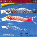 こいのぼり 富士鯉 5m8点(鯉5色)セットフジサン鯉
