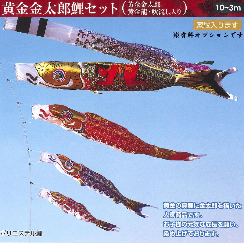 こいのぼり 黄金金太郎鯉 4m8点(鯉5匹)セット フジサン鯉