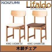 コイズミ アルダー材 Lifaldo木製チェアKWC-143AN IVアイボリーKWC-144AN DBダークブラウンKOIZUMI リファルド