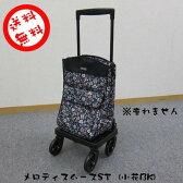 メロディスムーズST(小花BK)【シルバーカー】【島製作所】【敬老】【ショッピングカート】