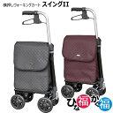 ショッピングカート ウォーキングカート スイング2 須恵廣工業(2色展開)