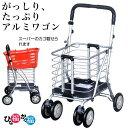ショッピングカート アルミワゴンL-II 125 須恵廣工業