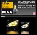雨・霧・雪に強く悪天候にも負けない淡黄色のハロゲンランプ H3 ソーラーイエローバルブ HY103 PIAA