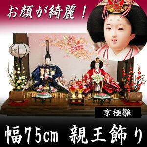 おひなさん 親王飾り 人気な【京極雛】 高級な雛人形
