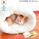 ねこのおふとん「はいるニャン」 猫 ネコ ペット ベッド 冬 あったか 布団 ふとん フトン 寝具 クッション マット ドーム型 小型犬 キ..