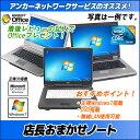 中古パソコン【Windows7 Home】【保証1年】機種は店長におまかせ!国産Core2ワイド限定ノートパソコン Core2Duo/メモリ2G/HDD80GB以上/DVD付き/無線LAN【商品レビューの記入で Kingsoft Office付き】【MAR】【送料無料】【中古】【富士通】【東芝】【NEC】