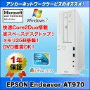 中古パソコン【Windows7 Home】【1年保証】EPSON Endeavor AT970Core2Duo/メモリ2G/HDD160GB【もれなくKings...
