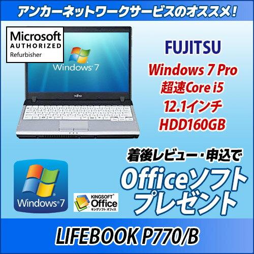 富士通 LIFEBOOK P770/B