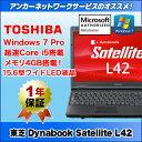 中古パソコン【Windows7】【保証1年間】【Microsoft認定工場で再整備済み!】TOSHIBA dynabook Satellite L42 253Y...