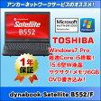 中古パソコン【Windows7】【保証1年間】【Microsoft認定工場で再整備済み!】TOSHIBA dynabook Satellite B552/FCorei5/メモリ6G/DVD【ノートPC】【送料無料】【再生PC】【MAR】【中古】