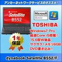 中古パソコン【Windows7】【保証1年間】【Microsoft認定工場で再整備済み!】TOSHIBA dynabook Satellite B552/FCo...