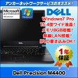 中古パソコン【Windows7 Pro 64Bit】【保証1年】DELL Precision M4400Core2Quad/メモリ8GB/マルチドライブ/HDD500GB/無線LAN【商品レビューの記入で Office付き】【送料無料】【中古】【MAR】【SKB】
