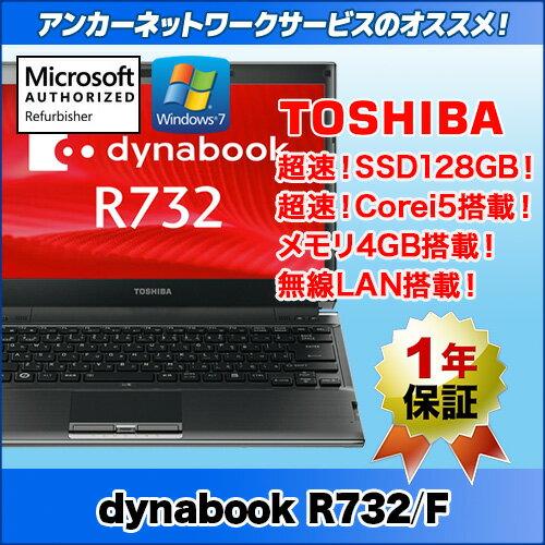 東芝 Dynabook R732/F