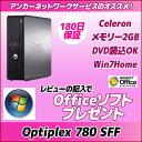 中古パソコン【Windows7 Home】【保証180日】DELL Optiplex 780 SFFHDD160GB/メモリ2G/DVD付き【レビュー記入でoffice付き】【送料無料】【MAR】【中古】【デスクトップ】【単品】