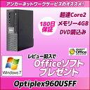 【即納】中古パソコン【Windows7 Pro】【保証1年】【Microsoft認定工場で再整備済み!】DELL Optiplex 960 SFF Core2Duo/メモリ4G/マルチ【商品レビューの記入で Kingsoft Office付き】【送料無料】【MAR】【中古】