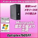 中古パソコン【Windows7】【保証1年】【Microsoft認定工場で再整備済み!】DELL Optiplex 760 SFF 10台セット【商品レビューの記入で Kingsoft Office付き】【送料無料】