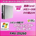 【中古パソコン】【Windows7】【保証180日】【Microsoft認定工場で再整備済み!】FUJITSU FMV-D5260Core2Duo/メモリー2G【送料無料】【再生PC】【MAR】【中古】