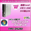 【中古パソコン】【Windows7】【保証180日】【Microsoft認定工場で再整備済み!】FUJITSU FMV-D5280 11台セットCore2Duo/メモリ2GB/Windows7Pro【送料無料】【再生PC】【MAR】【中古】