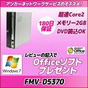 【即納】中古パソコン【Windows7 Pro 64Bit】【保証1年】【Microsoft認定工場で再整備済み!】富士通(FUJITSU) FMV-ESPRIMO D5370 Core2Duo/メモリー2G/DVD/HDD160GB【商品レビューの記入で Kingsoft Office付き】【送料無料】【MAR】【中古】