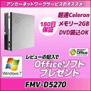 中古パソコン【Windows7 Home】【保証180日】FUJITSU FMV-D5270CeleronDualCore/メモリ2GB/HDD80GB/DVD付き【商品レビューの記入で Kingsoft Office付き】【送料無料】【MAR】【中古】
