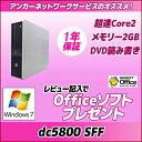 中古パソコン【Windows7 Pro】【保証1年】hp dc5800 SFF Core2Duo/メモリ2G/DVDマルチ【商品レビューの記入で Kingsoft Office付き】【単体】【デスクトップ】【中古】【送料無料】