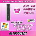 中古パソコン【Windows7 Home】【保証180日】hp Compaq dc7900 USDTメモリー2G/HDD80GB【MAR】【中古】