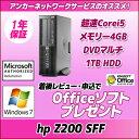 中古パソコン【Windows7 Pro 64Bit】【保証1年】【Microsoft認定】hp Z200SFFCorei5/メモリ4GB/HDD1TB/DVDマルチ【商品レビューの記入で Kingsoft Office付き】【送料無料】【中古】【MAR】
