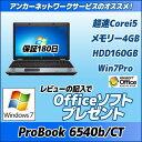 中古パソコン【Windows7 Pro 64Bit】【保証1年間】hp ProBook 6540b Corei5/メモリ4G/HDD160GB/DVDマルチ/無線LAN【レビュー記入で Office付き】【Microsoft認定工場で再整備済み!】【ノートパソコン】【送料無料】【中古】
