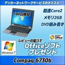 【あす楽対応】中古パソコン【保証1年】hp Compaq 6730b/Core2/メモリ4G/HDD320GB/DVDマルチ/無線LAN付き【Windows7 home 64bit】【商品レビューの記入で Kingsoft Office付き】【ノートパソコン】【送料無料】【MAR】【中古】