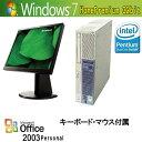 【再生PC】【訳あり:日焼け】NEC Mate MY18L/E4+ThinkVision L1900+キーボードマウス+Office2003一式セットPentiumDualCore/Windows7【送料無料】【中古パソコン】【中古】