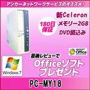 中古パソコン【Windows7】【保証180日】NEC Mate MY18/新Celeron/メモリ2G/HDD80GB/DVD付き【商品レビューの記入で Kingsoft Office付き】【送料無料】【MAR】【中古】【RSL】【単体】