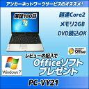 【わけあり】中古パソコン【Windows7 Home】【保証1年】NEC VersaPro PC-VY21A/W Z75Core2Duo/メモリ2G/HDD80GB/DVD内蔵【商品レビューの記入で Kingsoft Office付き】【送料無料】【MAR】【中古】