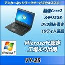 中古パソコン【Windows7 Home】【保証1年】NEC VersaPro VY25A Core2Duo/メモリ2G/DVDマルチ/HDD160GB/無線LAN付き【ノートパソコン】【到着後、レビュー記入でOffice付き】【中古】【MAR】【送料無料】