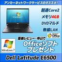 中古パソコン【Windows7 Pro 64Bit】【保証1年】DELL Latitude E6500 Core2Duo/メモリ4G/DVDマルチ/無線LAN【商品レビューの記入で Kingsoft Office付き】【中古】【RSL】【MAR】【送料無料】
