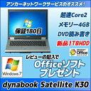 中古パソコン【Windows7 Pro 64Bit】【保証1年】東芝 dynabook Satellite K30 253E/WCore2Duo/メモリー4G/DVDマルチ/HDD 新品1TB【レビュー記入でOffice付き】【ノートパソコン】【送料無料】【MAR】【中古】