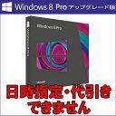2012年10月25日入荷!【RCP1209mara】【新品OS】Microsoft Windows8 Pro アップグレード版【メール便送料無料の為時間指定・代引支払不可】【中古パソコンショップ】