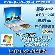 中古パソコン【Windows7】【保証180日】【Microsoft認定工場で再整備済み!】Panasonic CF-W7CWHAXS Core2Duo/メモリ2G/DVDマルチ/Windows7【送料無料】【再生PC】【MAR】【中古】