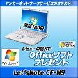 中古パソコン【Windows7 Pro 64bit】【保証180日】Panasonic Let'sNote CF-N9KWCKPS Core i5/メモリー2G/HDD250GB/無線LAN内蔵【商品レビューの記入で Kingsoft Office付き】【ノートパソコン】【送料無料】【MAR】【中古】
