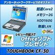 中古パソコン【Windows7】【保証180日】【Microsoft認定工場で再整備済み!】Panasonic TOUGHBOOK CF-30KW1AASCore2Duo/メモリ2G/無線LAN/Windows7Pro【送料無料】【再生PC】【MAR】【中古】
